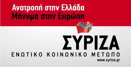 ΣΥΡΙΖΑ ΖΑΚΥΝΘΟΥ