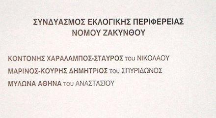 Ψηφοδέλτιο ΣΥΡΙΖΑ Ζάκυνθος