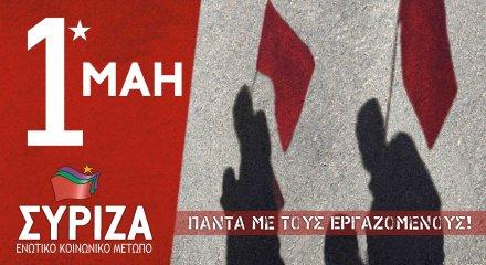 ΣΥΡΙΖΑ 1η Μαϊου Πρωτομαγιά