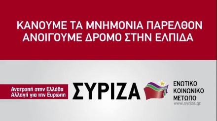 Κάνουμε τα μνημόνια παρελθόν - Ανοίγουμε δρόμο στην ελπίδα ΣΥΡΙΖΑ-ΕΚΜ