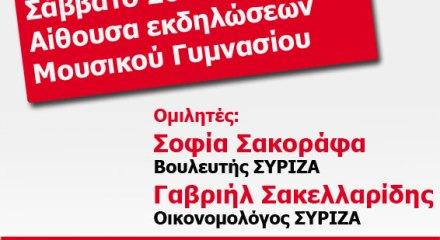 Πολιτική εκδήλωση-Συζήτηση Σοφία Σακοράφα Γαβριήλ Σακελλαρίδης ΣΥΡΙΖΑ-ΕΚΜ Ζάκυνθος