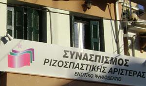 Γραφεία ΣΥΡΙΖΑ Ζάκυνθου