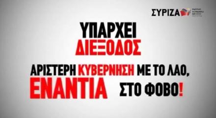 Δεκάλεπτο βίντεο του ΣΥΡΙΖΑ-ΕΚΜ για τις 17 Ιούνη