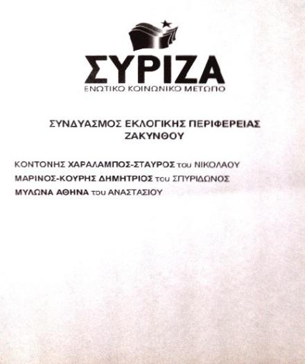ψηφοδέλτιο ΣΥΡΙΖΑ-ΕΚΜ Ζακύνθου 17-6