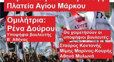 Κεντρική προεκλογική συγκέντρωση ΣΥΡΙΖΑ-ΕΚΜ Ζάκυνθος Ρένα Δούρου