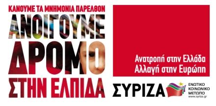 Το επικαιροποιημένο πρόγραμμα του ΣΥΡΙΖΑ