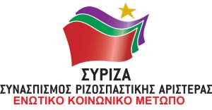 ΣΥΡΙΖΑ-ΕΚΜ Ζάκυνθος