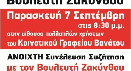 Συζήτηση με τον Βουλευτή Ζακύνθου Παρασκευή 7 Σεπτέμβρη