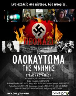 122544g-neonazi_to-olokautoma-tes-mnemes_aphisa