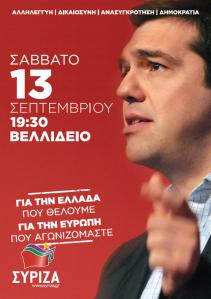 ΑΛΕΞΗΣ ΤΣΙΠΡΑΣ ΑΦΙΣΑ ΔΕΘ 2014