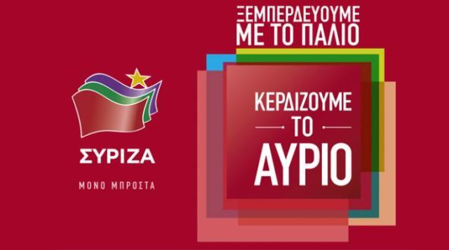 syriza_slogan_poster_1_landscape_100x70_copy