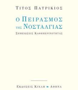 Patrikios_peirasmos_cover-2