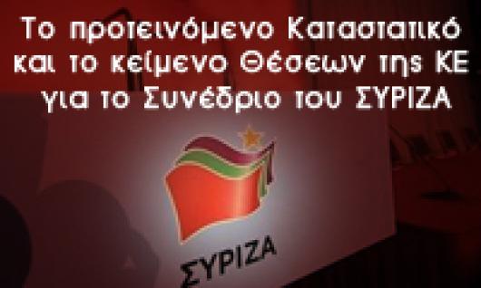 syriza_copy_5
