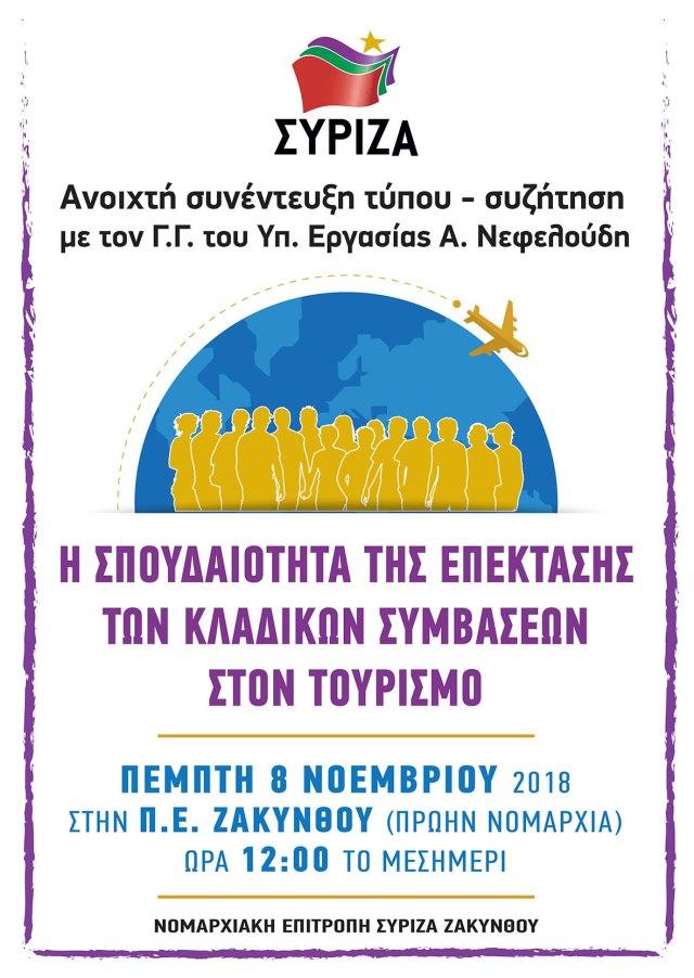 SYRIZA-AFISA-PRINT