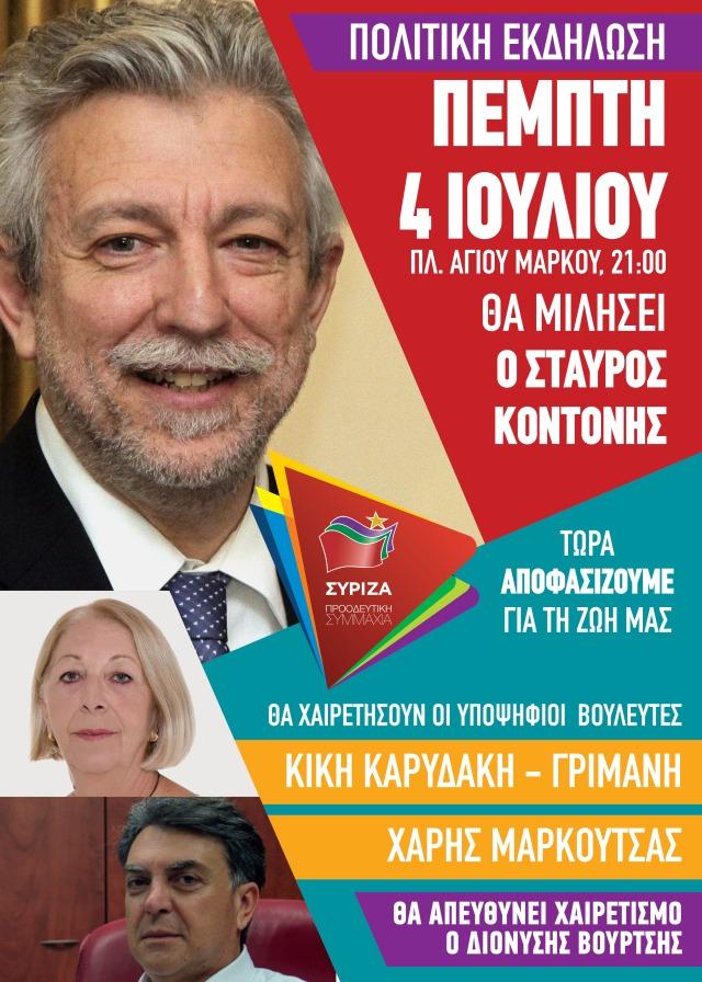 Syriza_poster_Zakynthos jpg